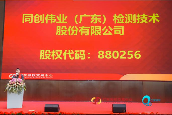 """祝贺我司股改挂牌成功!正式更名为""""同创伟业(广东)检测技术股份有限公司"""""""
