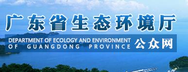 广东省各地疫情防控期间应急环境监测
