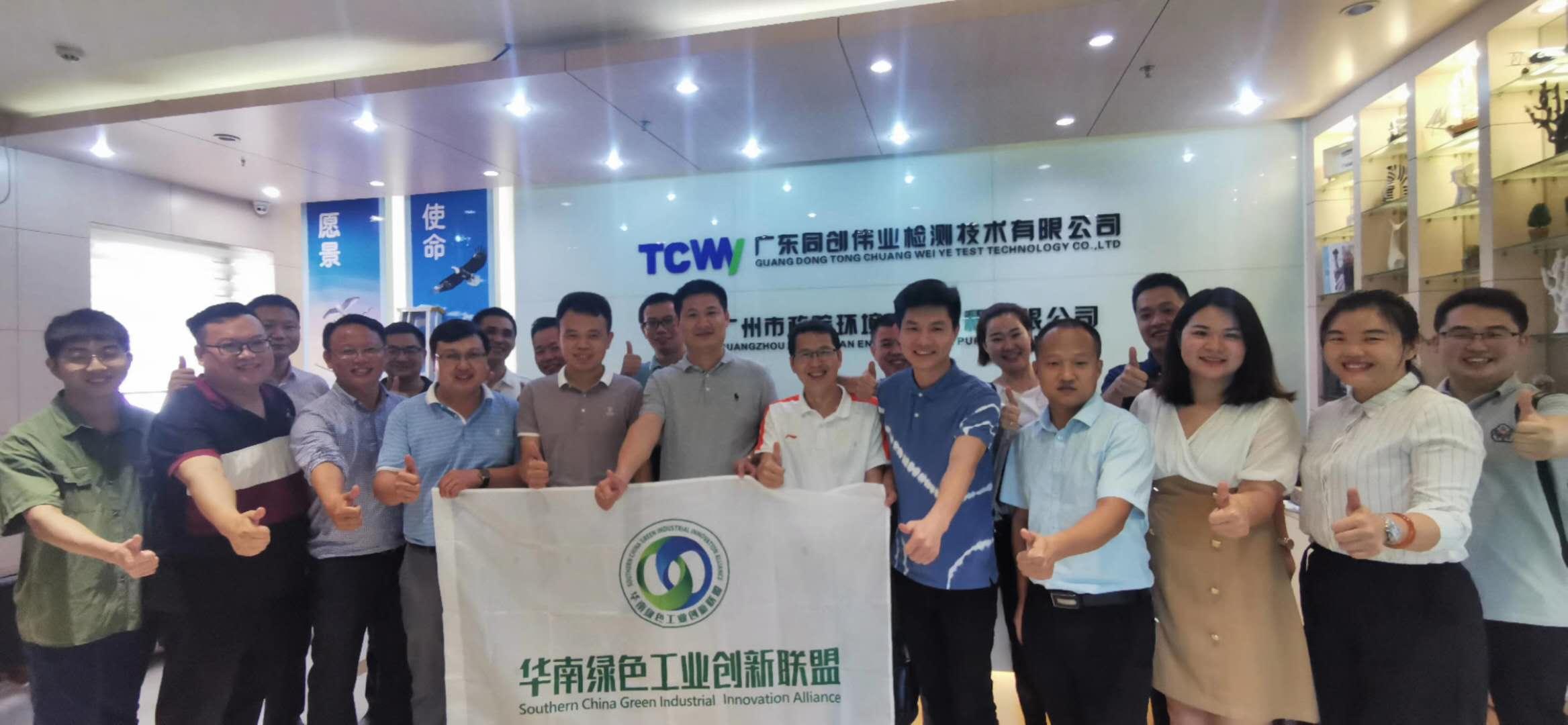 华南绿色工业创新联盟 环境检测与监测沙龙会