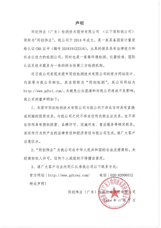关于我司与东莞市同创检测技术有限公司的关系声明