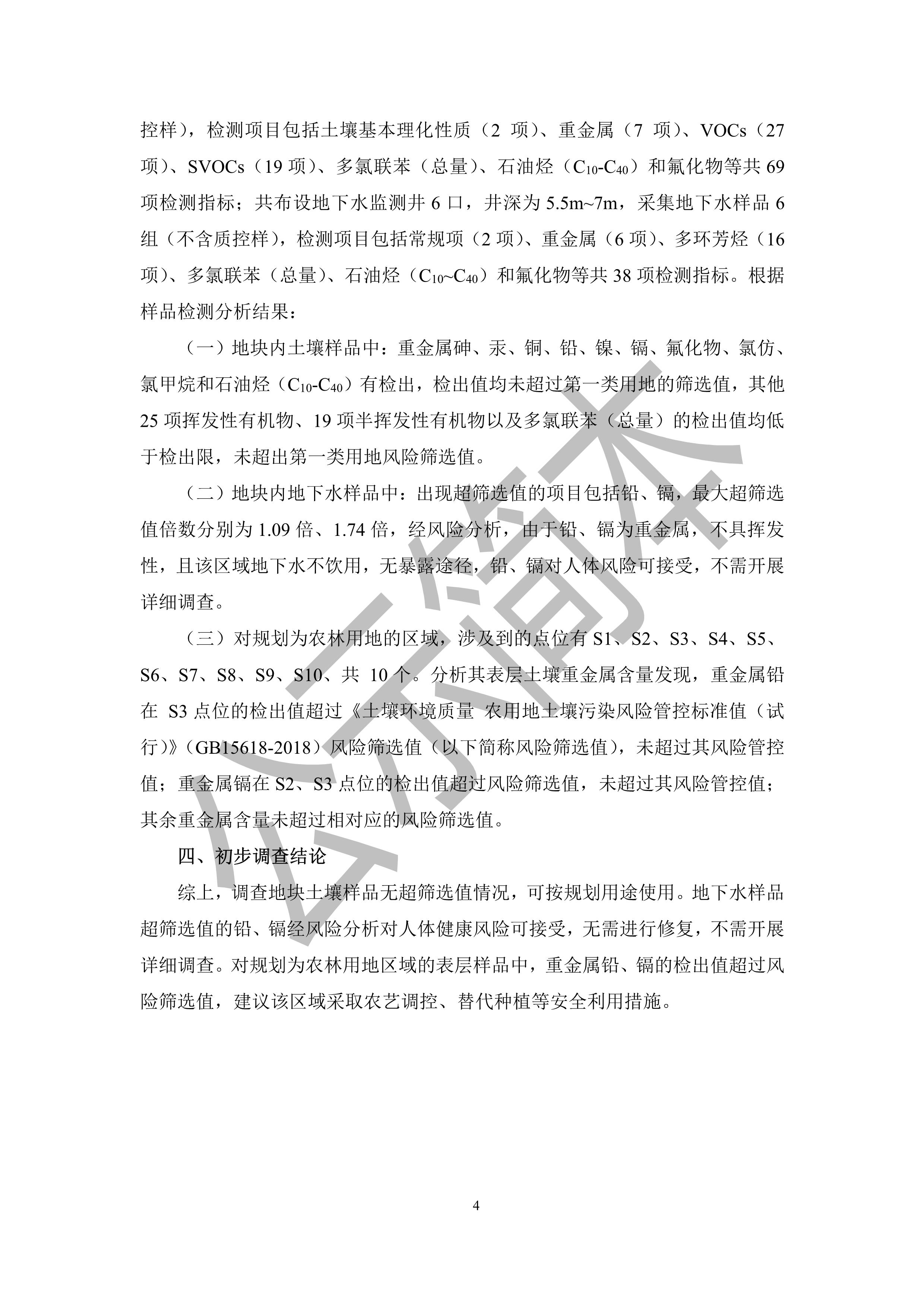 广州市鹰翠水泥实业有限公司地块土壤污染状况初步调查报告(公示简本)_4.png