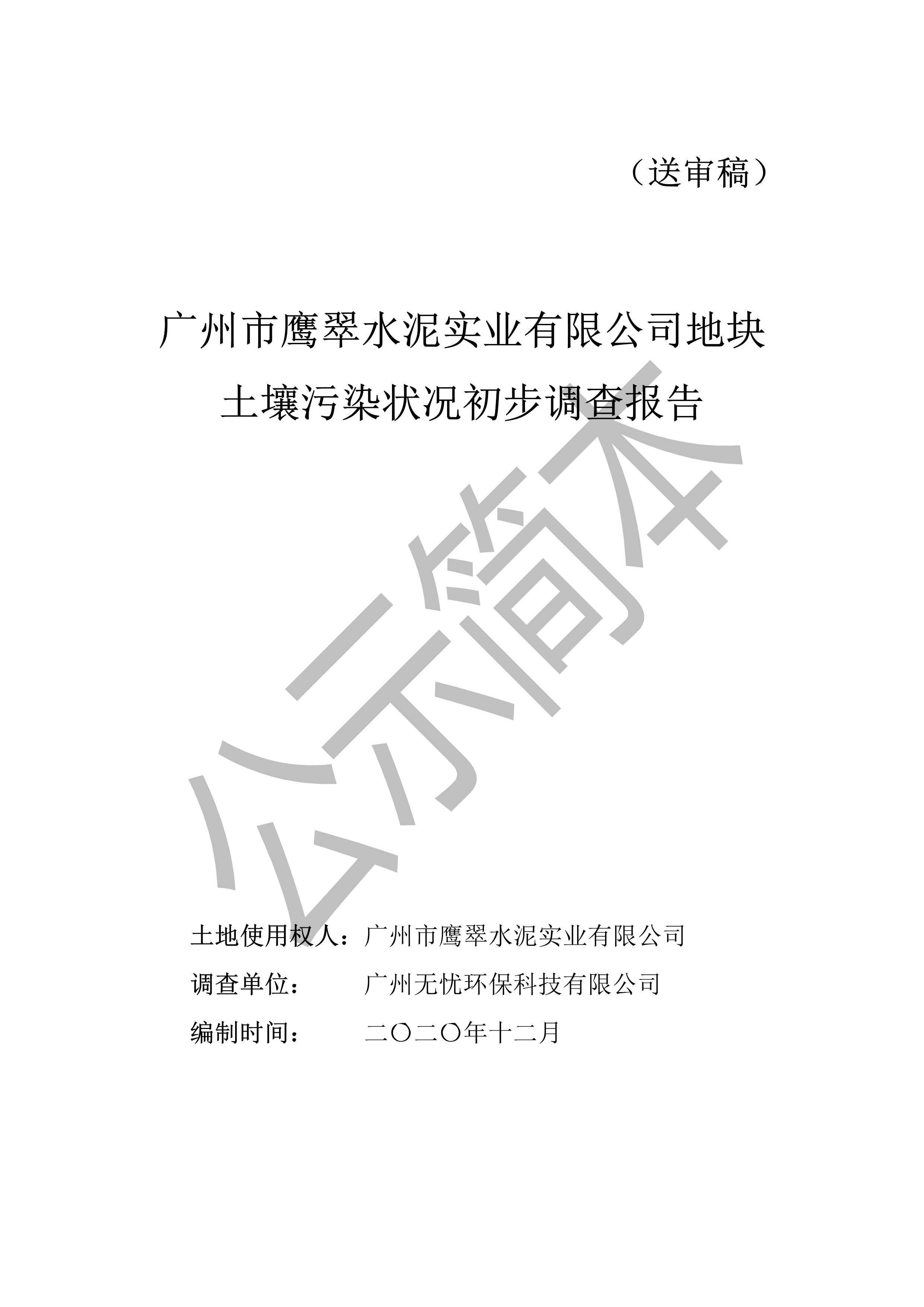 广州市鹰翠水泥实业有限公司地块土壤污染状况初步调查报告(公示简本)_1.png