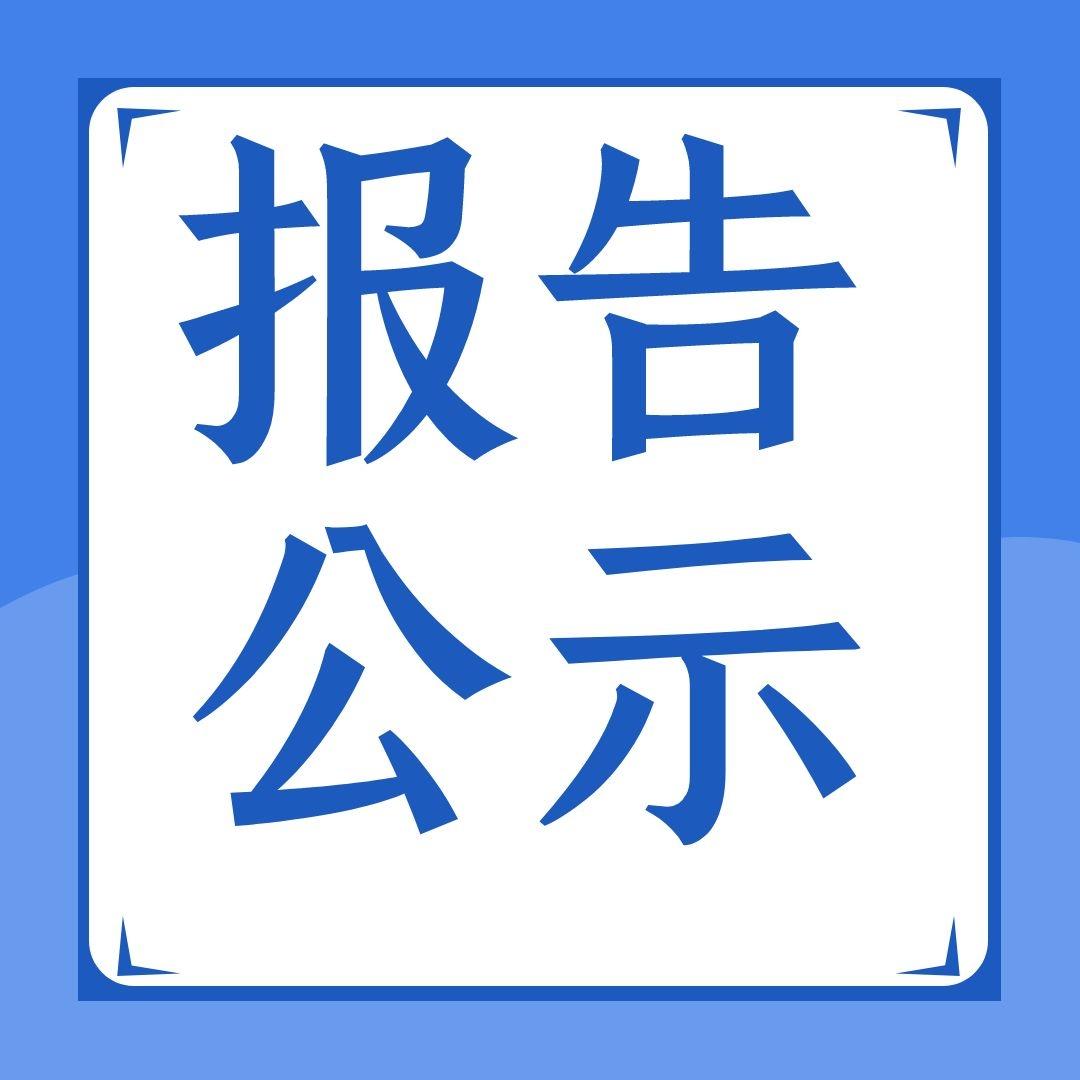 广州市鹰翠水泥实业有限公司地块土壤污染状况初步调查报告公示