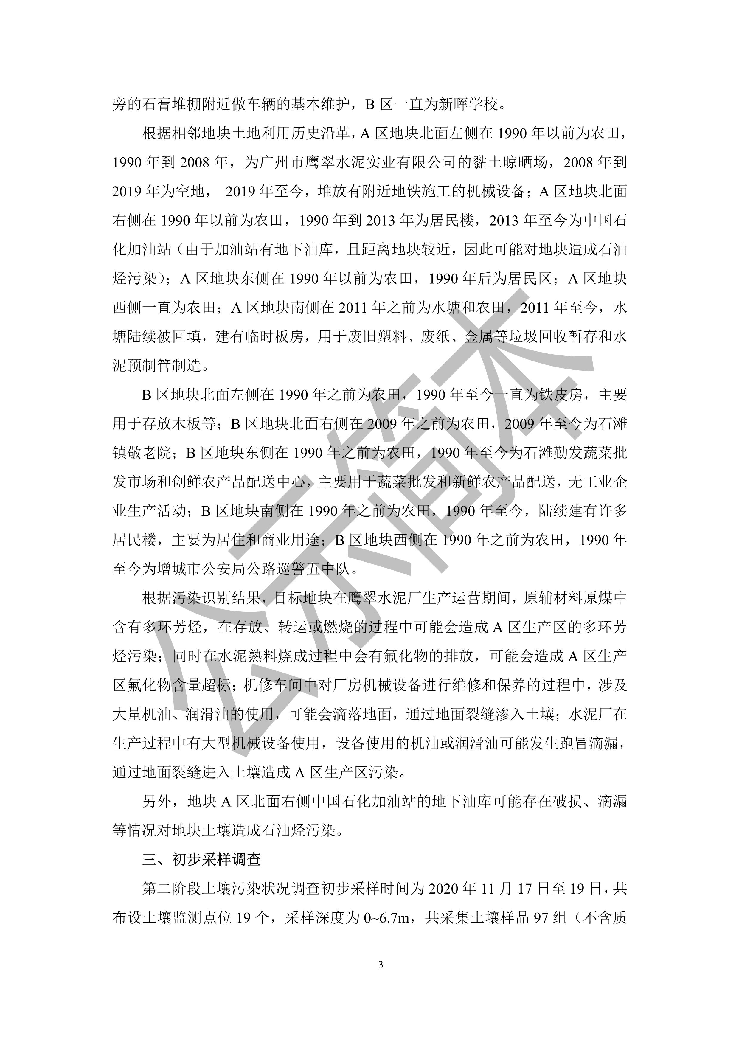 广州市鹰翠水泥实业有限公司地块土壤污染状况初步调查报告(公示简本)_3.png