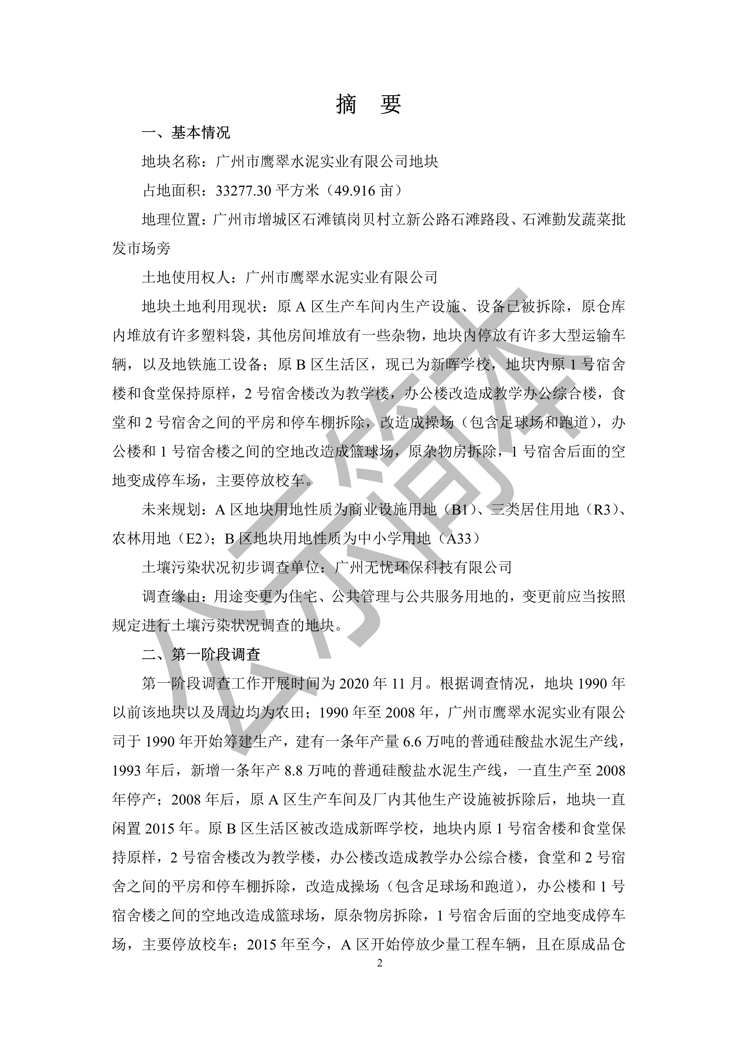 广州市鹰翠水泥实业有限公司地块土壤污染状况初步调查报告(公示简本)_2.png